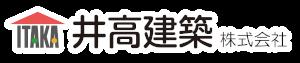 井高建築株式会社